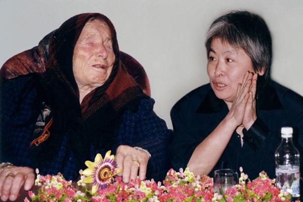 Целительница Людмила Ким с Вангой.