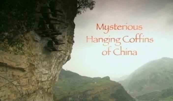 Китай. Тайна висячих гробов