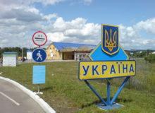 Украина ждёт!
