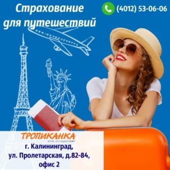 Туры в Турцию из Калининграда