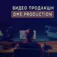 Видео Продакшн Dme.Production - dme-production.com.ua