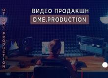 Видео Продакшн Dme.Production - dme-production.com.ua