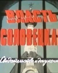 Власть Соловецкая[(002240)20-19-47]