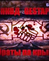 nkvd_i_gestapo_bratia_po_krovi