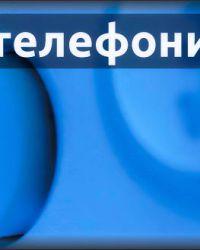 ip_telephoniya