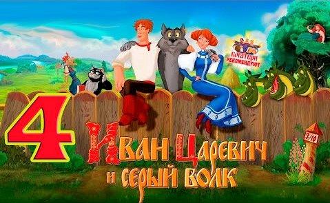"""""""Иван Царевич и Серый Волк"""""""