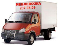 перевозка мебели по Киеву переезд офиса в Киеве грузоперевозки по Киеву